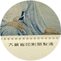 銘版付き切手