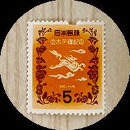 3つ目の見る部分切手の状態