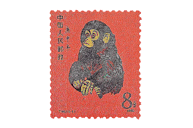赤猿の買取なら写真無料査定ができる<SATEeee切手買取>へ