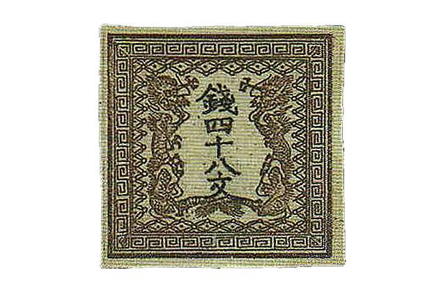 竜文切手(りゅうもんきって)の買取なら写真無料査定ができる<SATEeee切手買取>へ