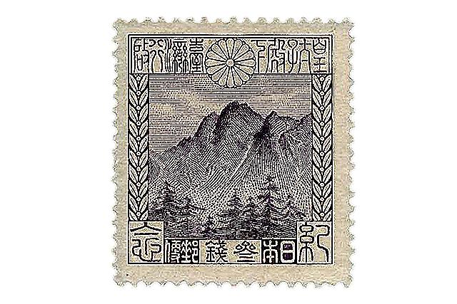 皇太子台湾訪問記念切手