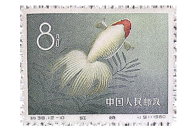 金魚シリーズの買取なら写真無料査定ができる<SATEeee切手買取>へ