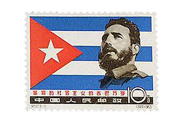 キューバ革命4周年の買取なら写真無料査定ができる<SATEeee切手買取>へ