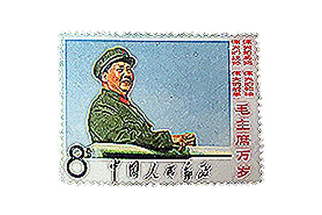毛主席の長寿をたたえるの買取なら写真無料査定ができる<SATEeee切手買取>へ