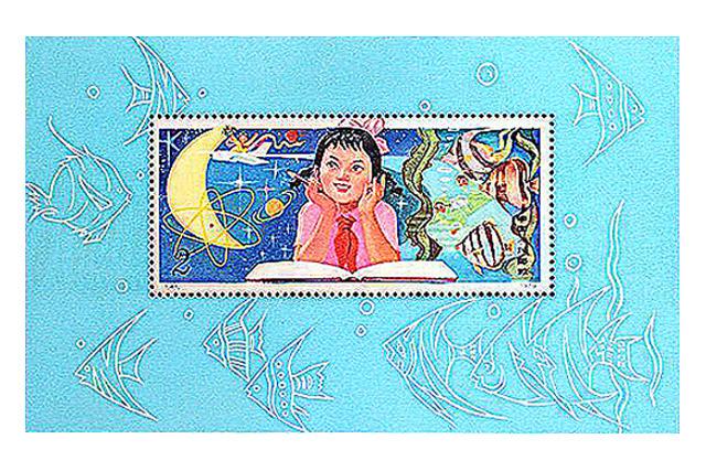 少年たちよ子供の時から科学を愛そうの買取なら写真無料査定ができる<SATEeee切手買取>へ