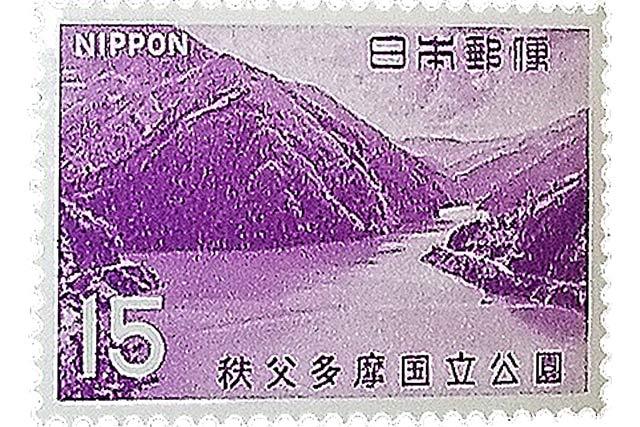 第二次国立公園切手