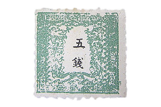 竜銭切手(りゅうせんきって)の買取なら写真無料査定ができる<SATEeee切手買取>へ