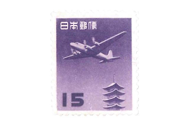 五重塔航空切手(円位)