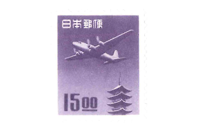 五重塔航空切手(銭位)の買取なら写真無料査定ができる<SATEeee切手買取>へ