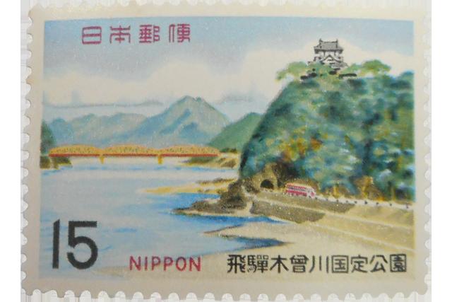 国定公園切手