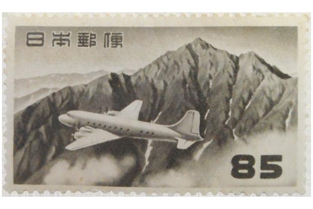立山航空切手(円位)