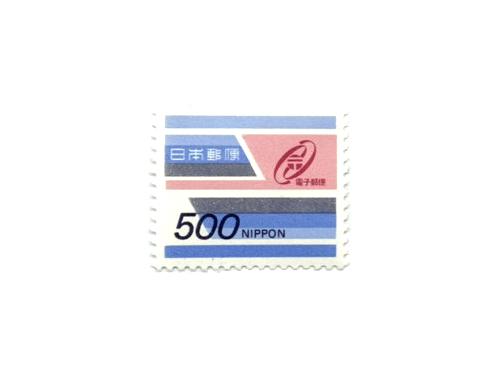 電子郵便切手(でんしゆうびんきって)