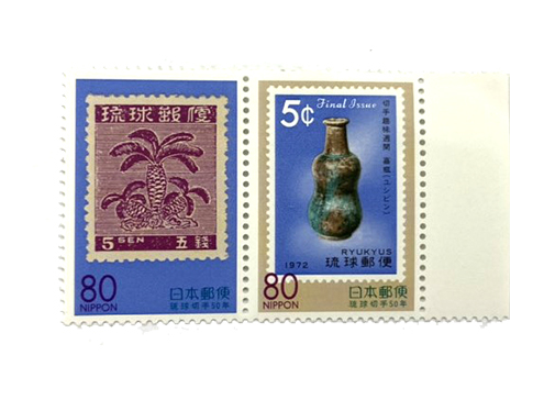琉球切手(りゅうきゅうきって)